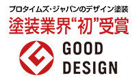 プロタイムズ・ジャパンのデザイン塗装