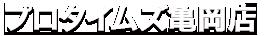 プロタイムズ亀岡店