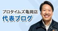プロタイムズ大阪中央店スタッフブログ